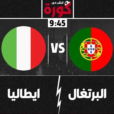 مباراة البرتغال وايطاليا