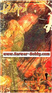 Adam Khor Qabila Novel By Mazhar ul Haq Alvi