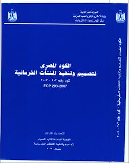Code source égyptienne pour la conception et la mise en œuvre des structures en béton