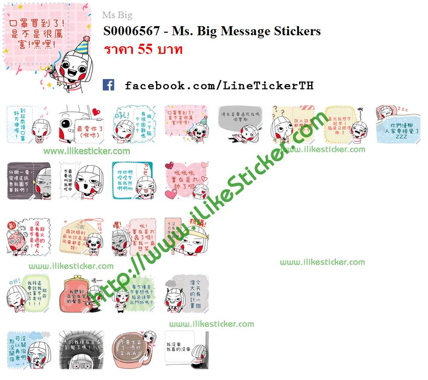Ms. Big Message Stickers