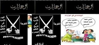 معلمى مصر,الحسينى محمد,الخوجة,المعلمين فى مصر,التعليم,المعلمين,ادارة بركة السبع التعليمية,الفساد, وزارة التربية والتعليم, بركة السبع المنوفية