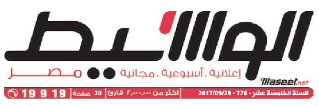 جريدة وسيط القاهرة عدد الجمعة 29 سبتمبر 2017 م