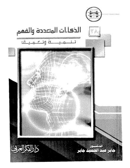 كتاب الذكاءات المتعددة و الفهم pdf