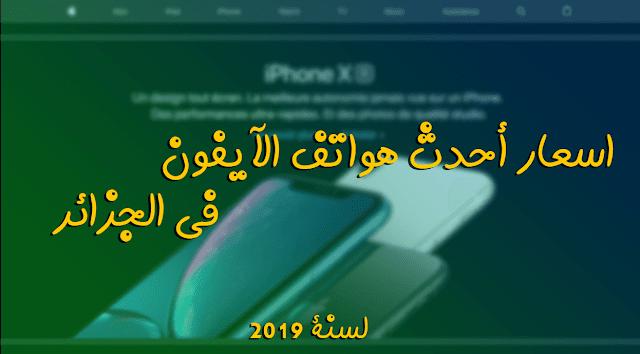 اسعار أحدث هواتف الآيفون في الجزائر