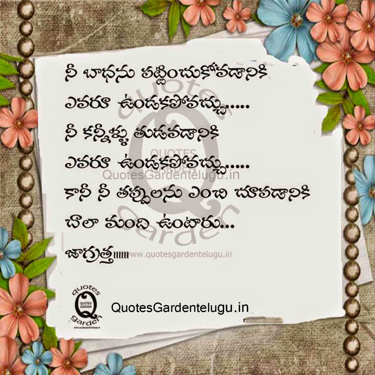Telugu Comedy Wallpapers With Quotes: Best Telugu Friendship Quotes With Images
