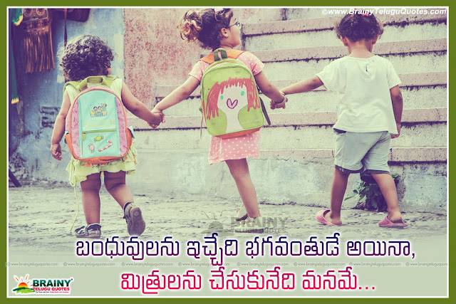 Here is Latest Telugu friendship quotes, nice friendship quotes in telugu, Friendship messages quotes in telugu, Beautiful telugu friendship quotations, Best Telugu friendship messages quotations, Friendship day messages quotes images wallpapers,Friendship Quotes Best Telugu Friendship Quotes with images-Best Telugu Friendship Quotes with images - Best Telugu Friend quotes with HD wallpapers - Friendship quotes in Telugu Language - Friendship Quotes in telugu script - Best Telugu Friendship quotes free downloads - Friendship Quotes for Face book in Telugu - Best Friendship Quotes - Best Friendship Quotes for Face book - Best Friendship Quotes for Whatsapp - Best Friendship Quotes for Tumblr - Best Friendship Quotes sayings - Best Friendship Quotes ever -