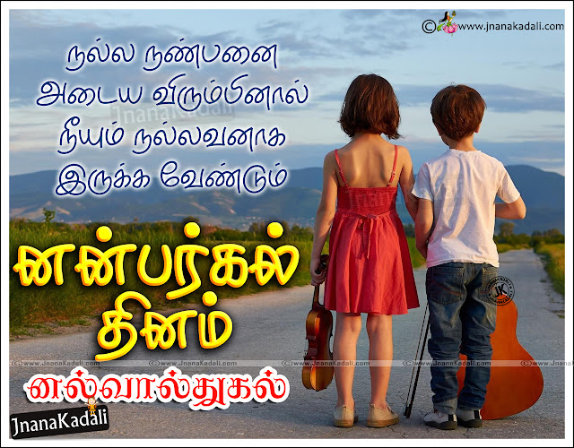 Here is a 2016 Tamil Friendship Day Wishes and Greeting Cards Online, Tamil happy Friendship Day Messages and Quotes online, Beautiful and Nice Friendship Day Wishes Messages, happy Friendship Day Wallpapers for New Friends, 2016 Friendship Day Wallpapers and Messages.