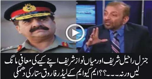 talk shows, VIDEO, farooq sattar, raheel sharif, nawaz sharif, pak army, PAKISTAN, Farooq Sattar threat General Raheel Sharif and Prime Minister Nawaz Sharif in Live show, liv eshow,