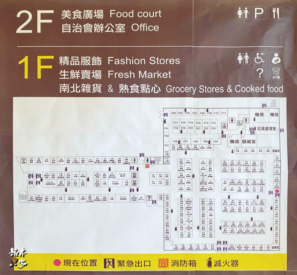 南門市場(中繼市場)|捷運中正紀念堂站食旅~二樓美食街完整記錄