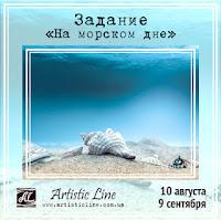 http://atristic-line.blogspot.ru/2017/08/blog-post_10.html