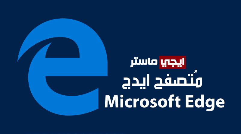 متصفح مايكروسوفت ايدج Microsoft Edge لتصفح الانترنت بسرعة كبيرة