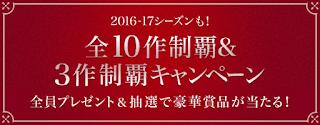 http://met-live.blogspot.jp/2016/05/2016-17campaign.html