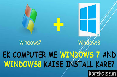 ek-computer-me-dual-windows-kaise-install-kare