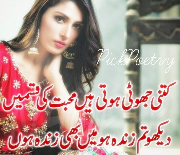 Bewafa Wallpaper With Shayari In Urdu