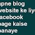 Blog Website Ke Liye Facebook Page Kaise Banaye?