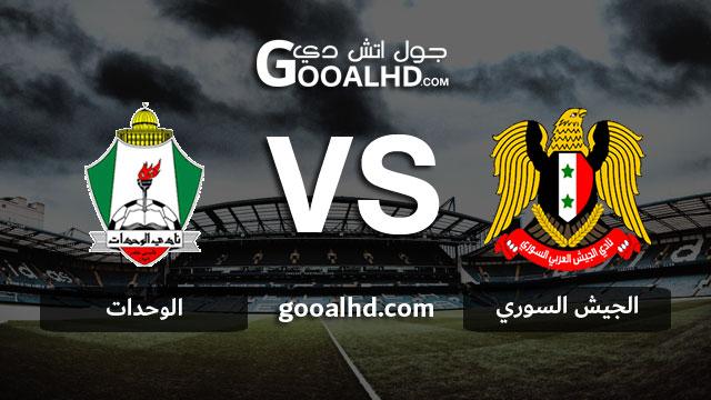 مشاهدة مباراة الوحدات والجيش السوري بث مباشر اليوم اونلاين 01-04-2019 في كأس الإتحاد الآسيوي