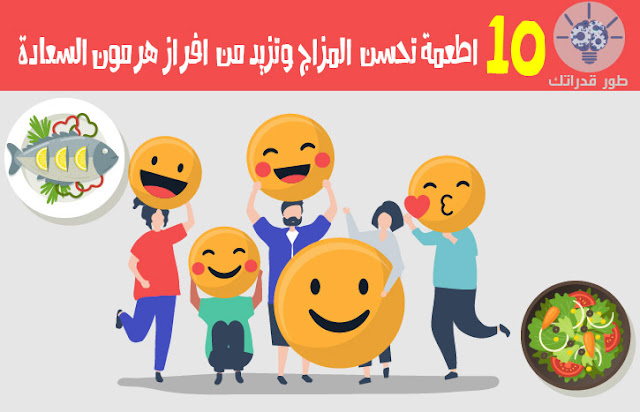 10 اطعمة تحسن المزاج وتزيد من افراز هرمون السعادة