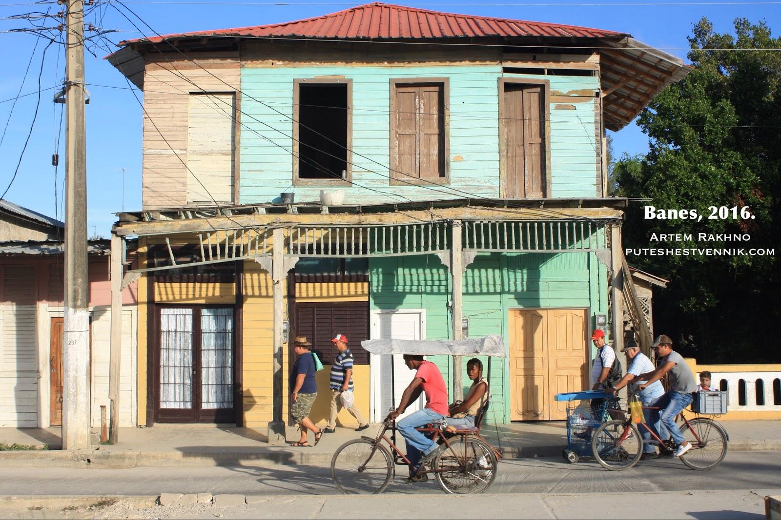Жилище кубинцев в городе Банес