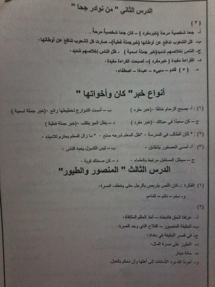 حل أسئلة كتاب المدرسة عربى للصف السادس ترم أول طبعة 2015 المنهاج المصري 10402967_15509094118