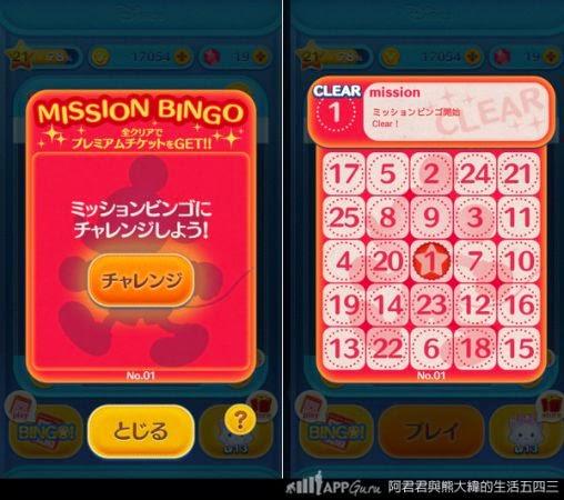 嗨!張的實驗基地: Tsum Tsum Bingo 3