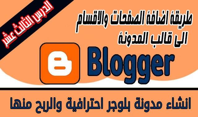 شرح عملى لطريقة اضافة الصفحات والاقسام الى قالب المدونة