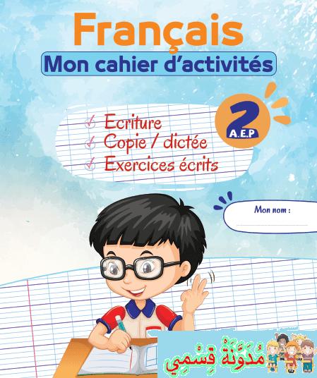 كراسة الكتابة فرنسية