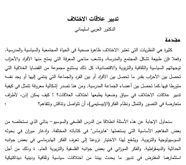 مقال: تدبير علاقات الاختلاف   الدكتور العربي اسليماني