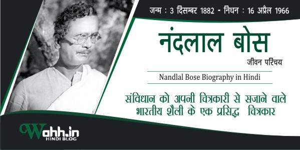 Nandlal-Bose-Biography-in-Hindi