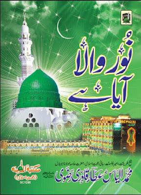 Download: Noor Wala Aya Hai pdf in Urdu by Ilyas Attar Qadri