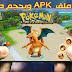 تحميل لعبة pokemon لكل هواتف الاندرويد بدون فك الضغط فقط ملف apk بحجم صغير | download pokemon android apk 300 mb