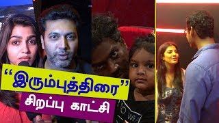"""Celebrities at """"IRUMBU THIRAI"""" Premiere Show   SpecialShow   Vishal   Varu   JayamRavi   VijayAntony"""