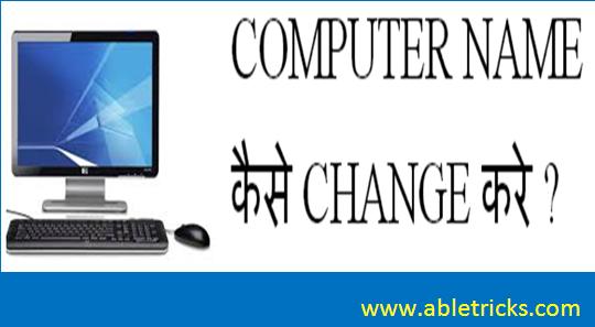 COMPUTER NAME कैसे CHANGE करे ?