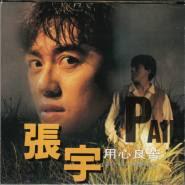 Phil Chang (张宇) - Yong Xin Liang Ku (用心良苦)