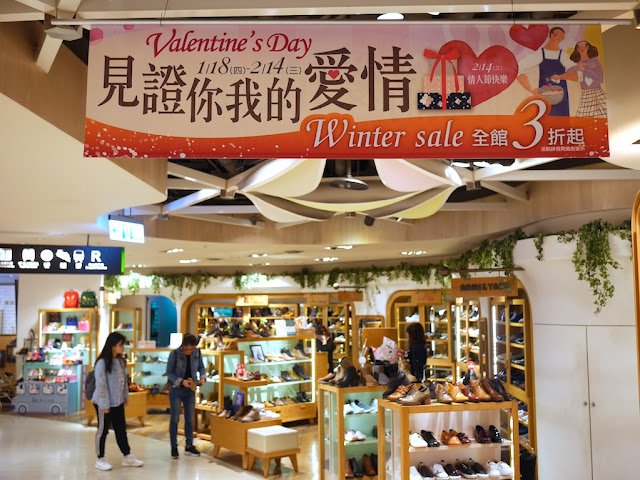Valentine's Day Winter Sale sign at Qsquare in Taipei