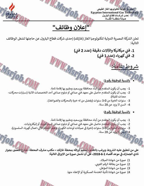 وظائف الشركة المصرية الدولية لتكتولوجيا الغاز (غازتك) احدي شركات قطاع البترول