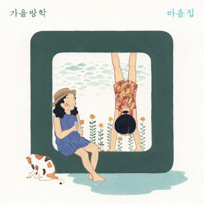 Album 가을방학(autumn vacation) - 마음집 (MP3) ~ Kpop music ...