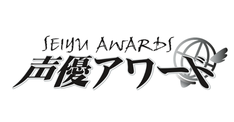 Os vencedores do Seiyuu Awards