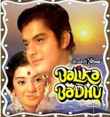 Aao Re Aao Khelo Holi Biraj Mein song Lyrics From Balika Badhu and More Holi Songs