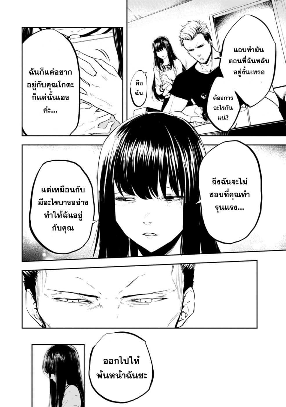 อ่านการ์ตูน Kanojo Gacha ตอนที่ 11 หน้าที่ 12