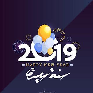 بوستات رأس السنة 2019 سنة سعيدة