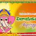 Vinayaka Chavithi 2018 Telugu Wishes Quotes greetings