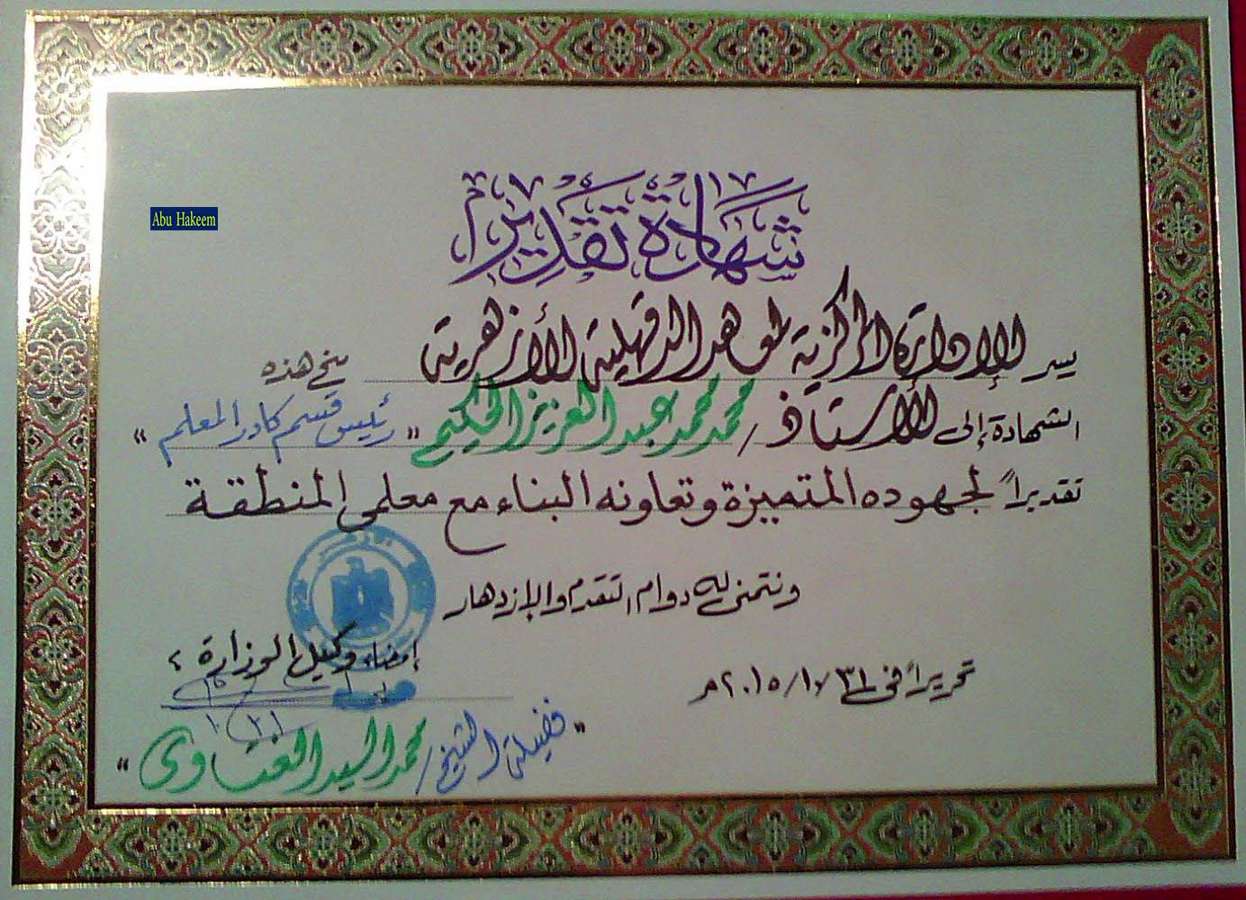 مدونات Abu Hakeem أكتوبر 2015