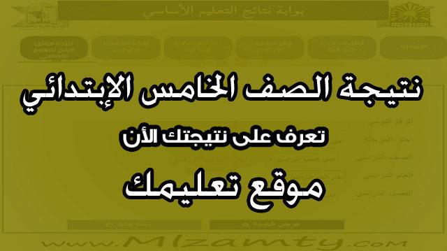 نتيجه الصف الخامس الابتدائى محافظه الإسكندرية والإسماعيلية وأسوان برقم الجلوس الترم الثانى 2019