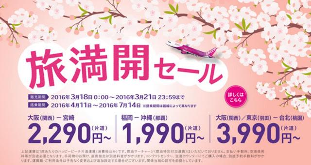 樂桃「日本站」【5月頭】回程優惠,大阪返香港 3,990円 起,今晚(3月17日)11時開賣。