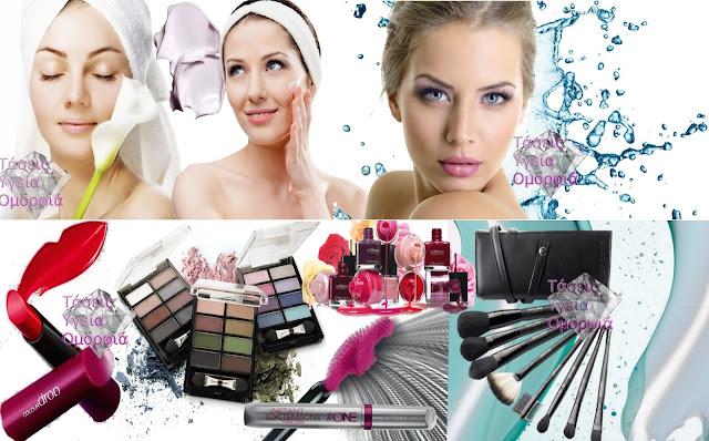 Δωρεάν Σεμινάρια: Επαγγελματικά Σεμινάρια Beauty Academy 1+2 (Μακιγιαζ - Περιποίηση Επιδερμίδας)