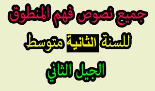 جميع نصوص فهم المنطوق للسنة 3 متوسط اللغة العربية الجيل الثاني
