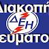 Μπαταρία χωρίς ρεύμα - Διακοπές ρεύματος αύριο στην Κάρυστο