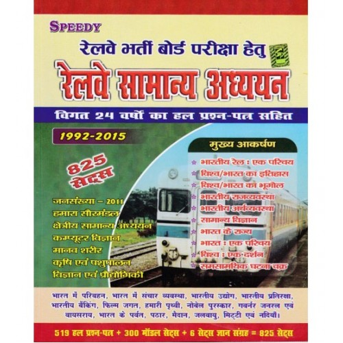 Speedy GK Book 2017 in Hindi pdf free Download