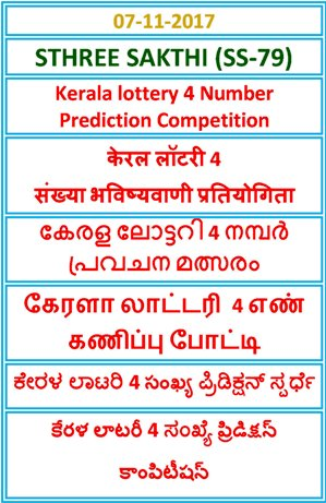 4 Number Prediction Competition STHREE SAKTHI SS-79