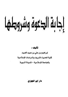 إجابة الدعوة وشروطها - إبراهيم العبيد